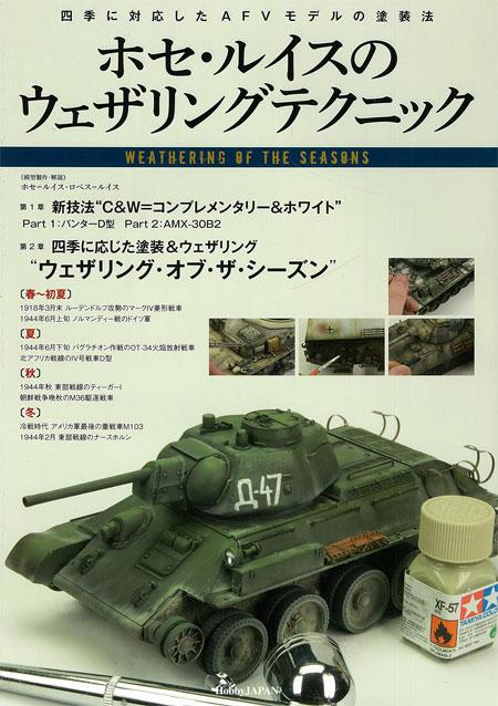 ホセ ルイスのウェザリングテクニック 四季に対応したAFVモデルの塗装法本(ホビージャパンHOBBY JAPAN MOOKNo.1644-5)商品画像