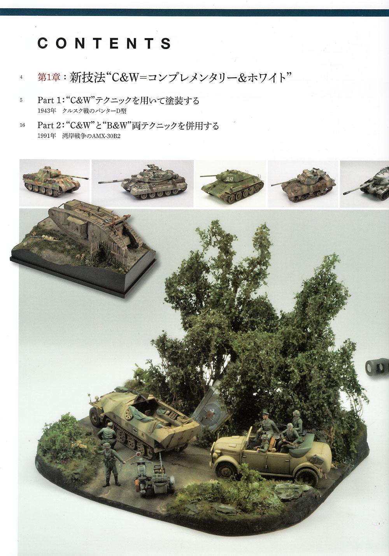 ホセ ルイスのウェザリングテクニック 四季に対応したAFVモデルの塗装法本(ホビージャパンHOBBY JAPAN MOOKNo.1644-5)商品画像_1
