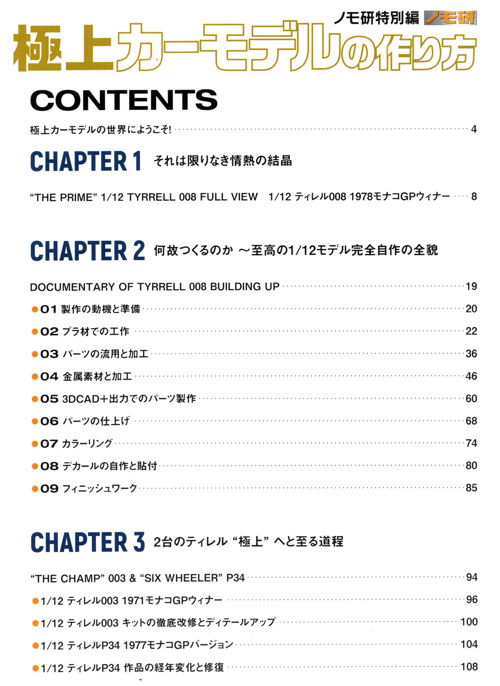 ノモ研特別編 極上カーモデルの作り方本(ホビージャパンHOBBY JAPAN MOOKNo.68149-51)商品画像_1