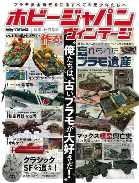 ホビージャパン ヴィンテージ本(ホビージャパンHOBBY JAPAN ヴィンテージNo.68149-55)商品画像