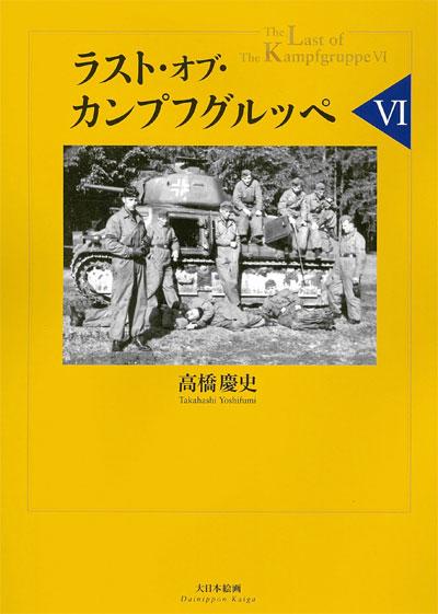 ラスト・オブ・カンプフグルッペ 6本(大日本絵画戦車関連書籍No.23238)商品画像