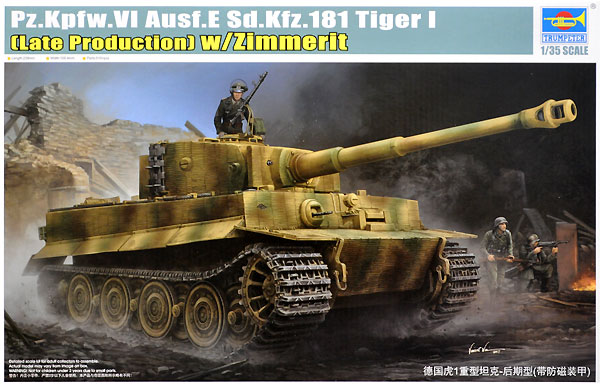 6号戦車E型 Sd.Kfz.181 ティーガー 1 後期生産型 w/ツィメリットプラモデル(トランペッター1/35 AFVシリーズNo.09540)商品画像