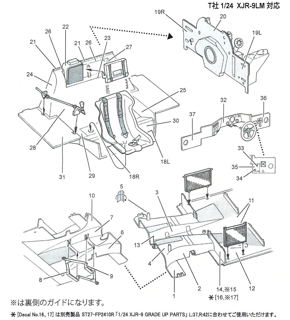 ジャガー XJR-9 ル・マン カーボンデカールデカール(スタジオ27ツーリングカー/GTカー カーボンデカールNo.CD24029)商品画像_1