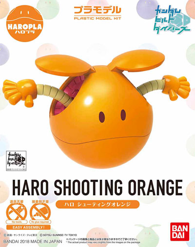 ハロ シューティングオレンジプラモデル(バンダイハロプラNo.003)商品画像