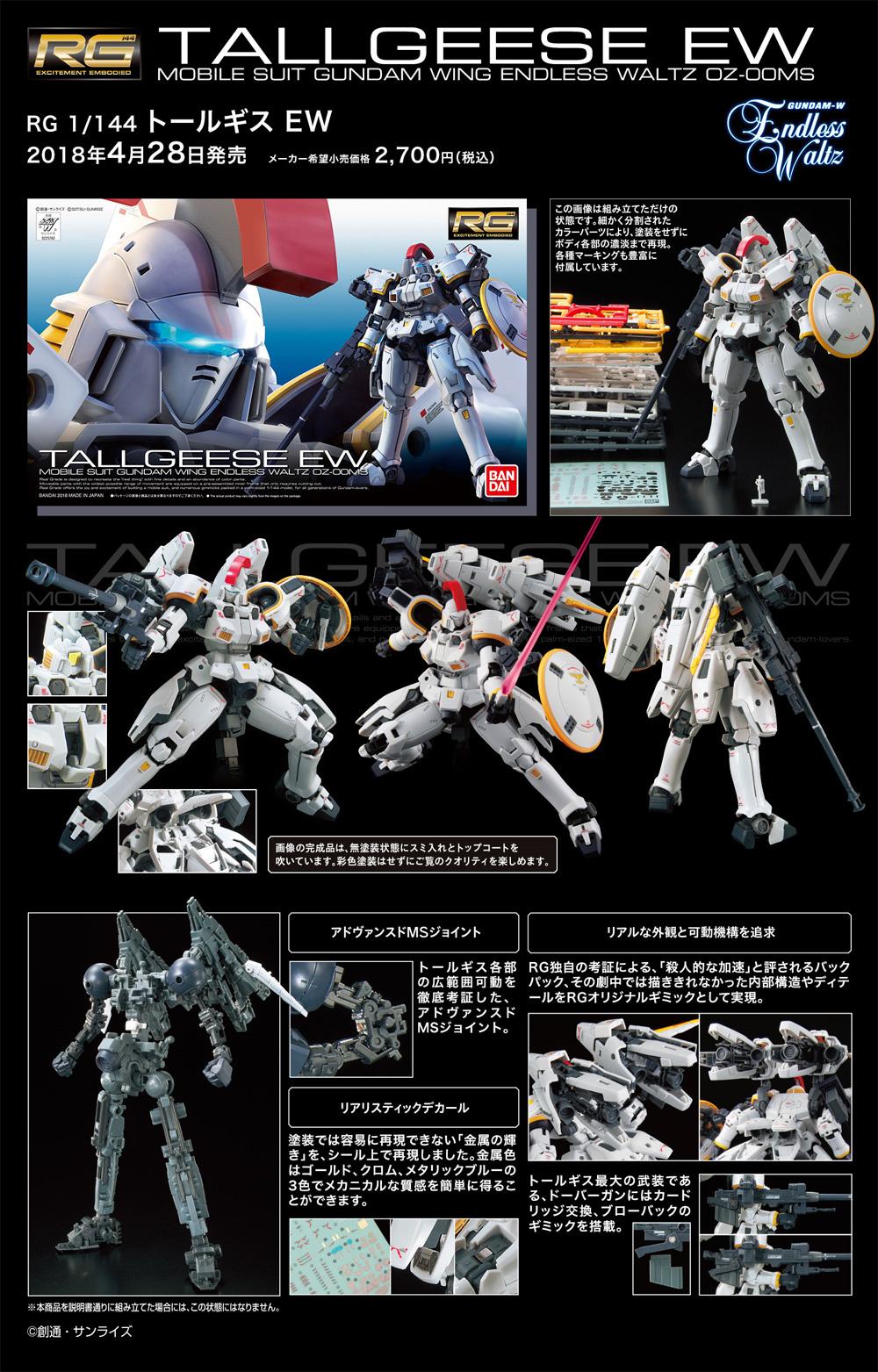 OZ-00MS トールギス EWプラモデル(バンダイRG (リアルグレード)No.028)商品画像_4