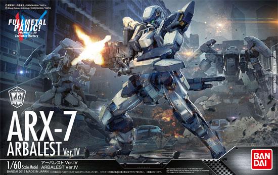 ARX-7 アーバレスト Ver.IVプラモデル(バンダイフルメタルパニック!No.0222260)商品画像