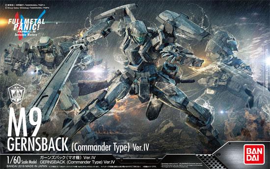 M9 ガーンズバック (マオ機) Ver.IVプラモデル(バンダイフルメタルパニック!No.0225741)商品画像