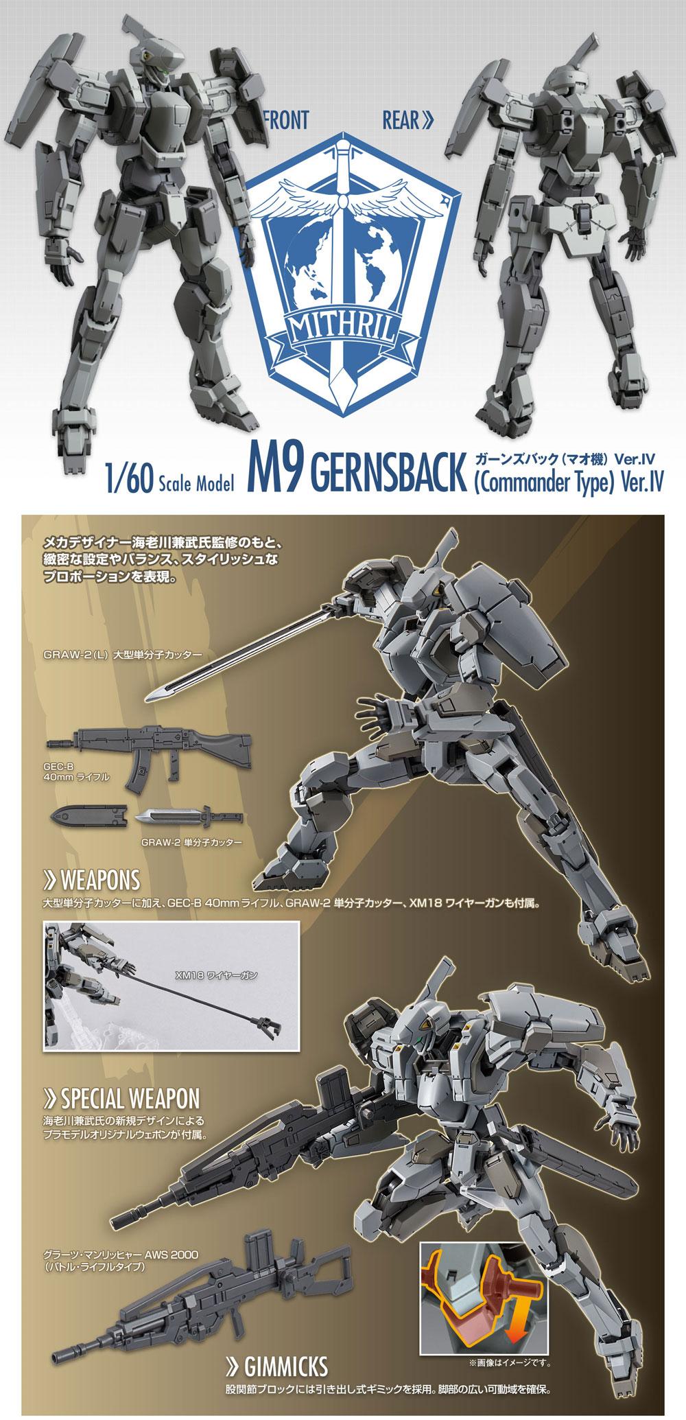 M9 ガーンズバック (マオ機) Ver.IVプラモデル(バンダイフルメタルパニック!No.0225741)商品画像_4