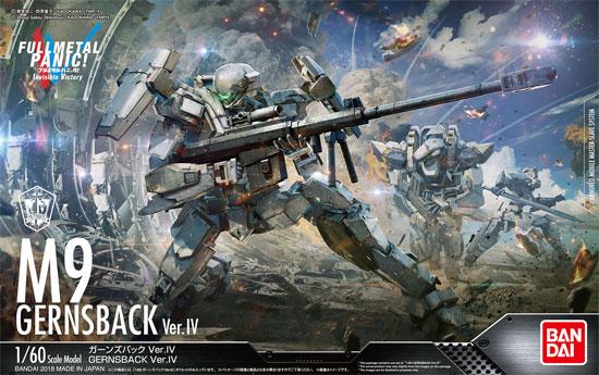 M9 ガーンズバック Ver.IVプラモデル(バンダイフルメタルパニック!No.0222261)商品画像
