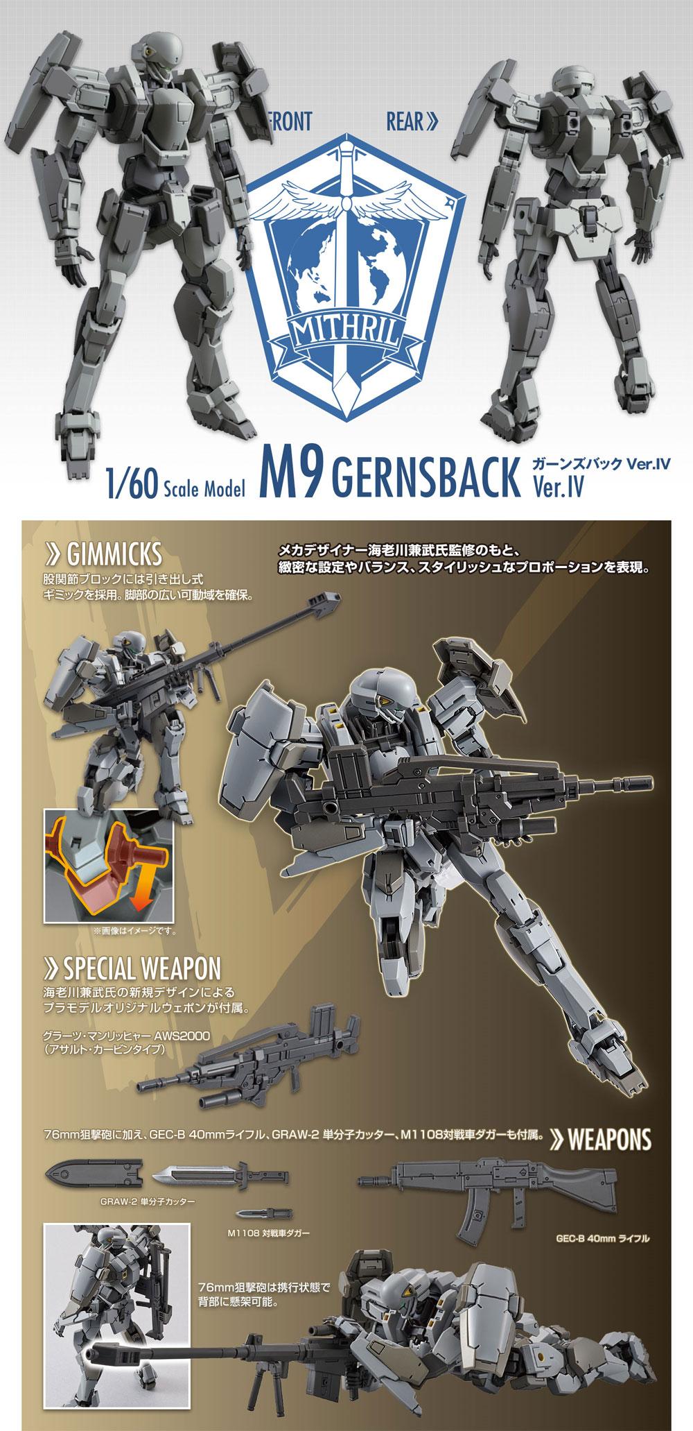 M9 ガーンズバック Ver.IVプラモデル(バンダイフルメタルパニック!No.0222261)商品画像_4