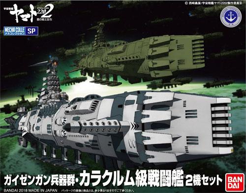 ガイゼンガン兵器群 カラクルム級戦闘艦 2機セットプラモデル(バンダイ宇宙戦艦ヤマト 2202 メカコレクション No.0227858)商品画像