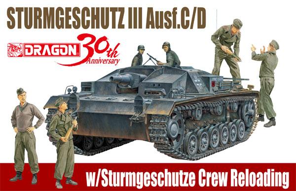 WW2 ドイツ軍 3号突撃砲 C/D型 & 突撃砲兵セットプラモデル(ドラゴン1/35 39-45 SeriesNo.DR30TH-002)商品画像