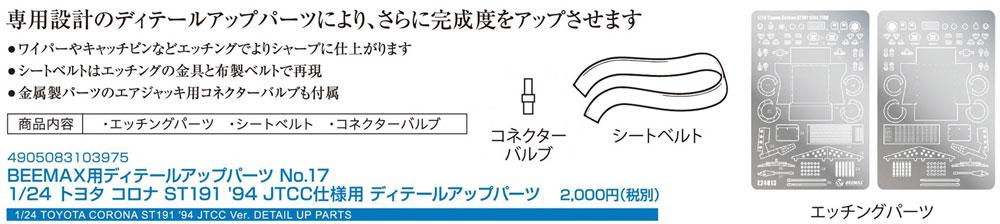 トヨタ コロナ ST191 '94 JTCC仕様用 ディテールアップパーツエッチング(BEEMAX1/24 カーモデル ディテールアップパーツNo.017)商品画像_1