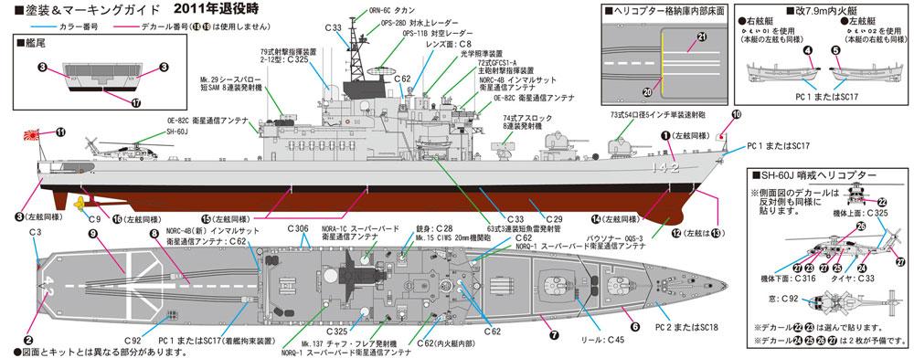 海上自衛隊 護衛艦 DDH-142 ひえいプラモデル(ピットロード1/700 スカイウェーブ J シリーズNo.J-081)商品画像_1