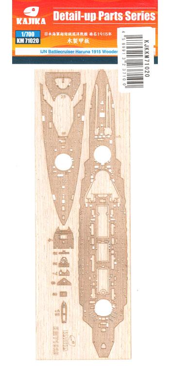 日本海軍 超弩級巡洋戦艦 榛名 1915年 木製甲板 (フライホークモデル用)甲板シート(カジカディテールアップパーツ シリーズNo.KM71020)商品画像