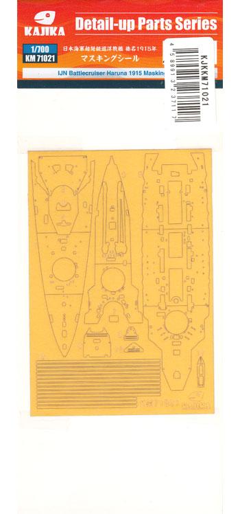 日本海軍 超弩級巡洋戦艦 榛名 1915年 マスキングシート (フライホークモデル用)マスキングシート(カジカディテールアップパーツ シリーズNo.KM71021)商品画像