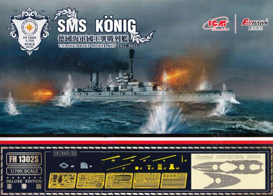 第1次大戦 ドイツ海軍 戦艦 ケーニヒプラモデル(フライホーク1/700 艦船No.FH1302S)商品画像