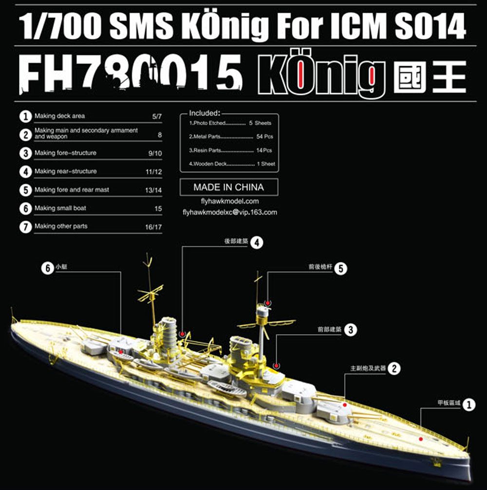 第1次大戦 ドイツ海軍 戦艦 ケーニヒプラモデル(フライホーク1/700 艦船No.FH1302S)商品画像_1