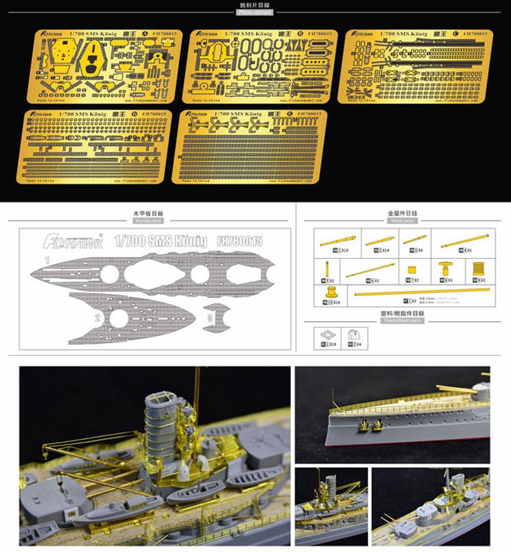 第1次大戦 ドイツ海軍 戦艦 ケーニヒプラモデル(フライホーク1/700 艦船No.FH1302S)商品画像_2