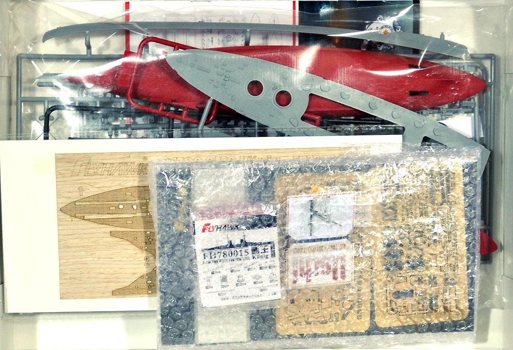 第1次大戦 ドイツ海軍 戦艦 ケーニヒプラモデル(フライホーク1/700 艦船No.FH1302S)商品画像_3