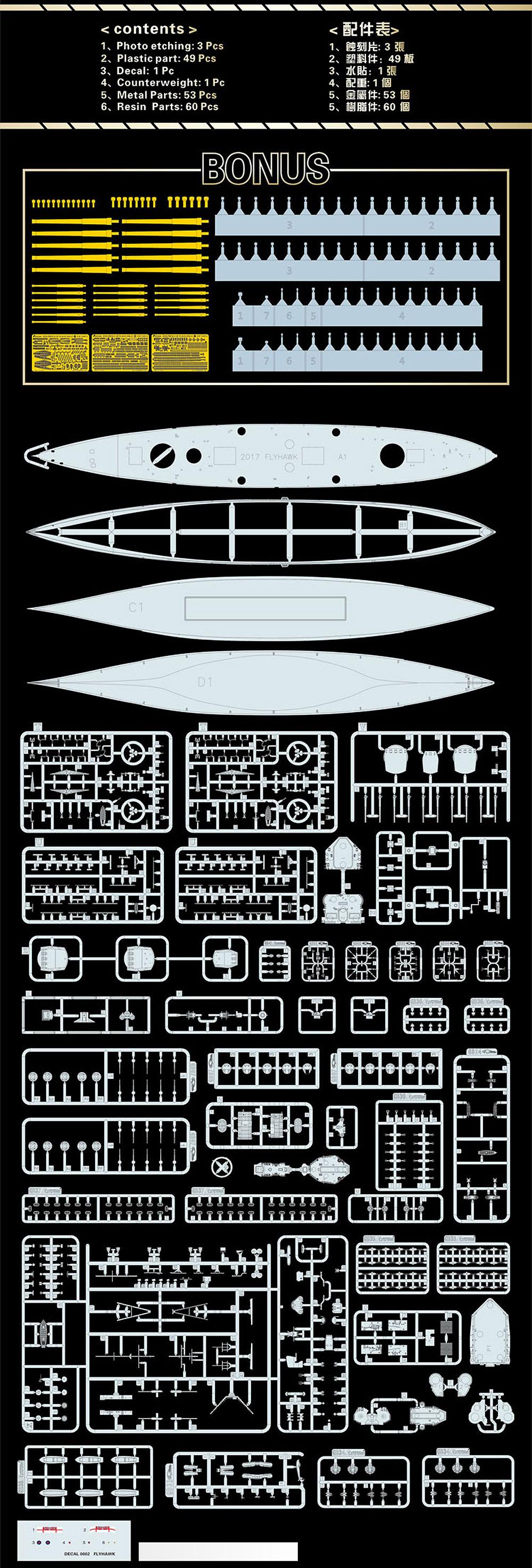 イギリス海軍 戦艦 プリンス オブ ウェールズ 1941年12月 限定版プラモデル(フライホーク1/700 艦船No.FH1117S)商品画像_1