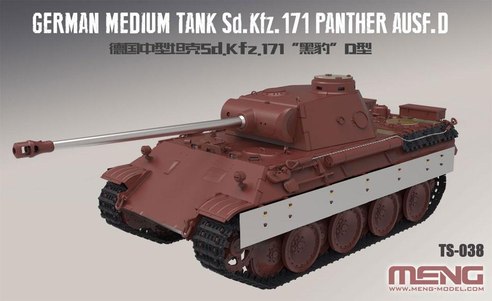 ドイツ 中戦車 Sd.Kfz.171 パンター D型 (初回限定版)プラモデル(MENG-MODEL1/35 ティラノサウルス シリーズNo.TS-038M)商品画像_2