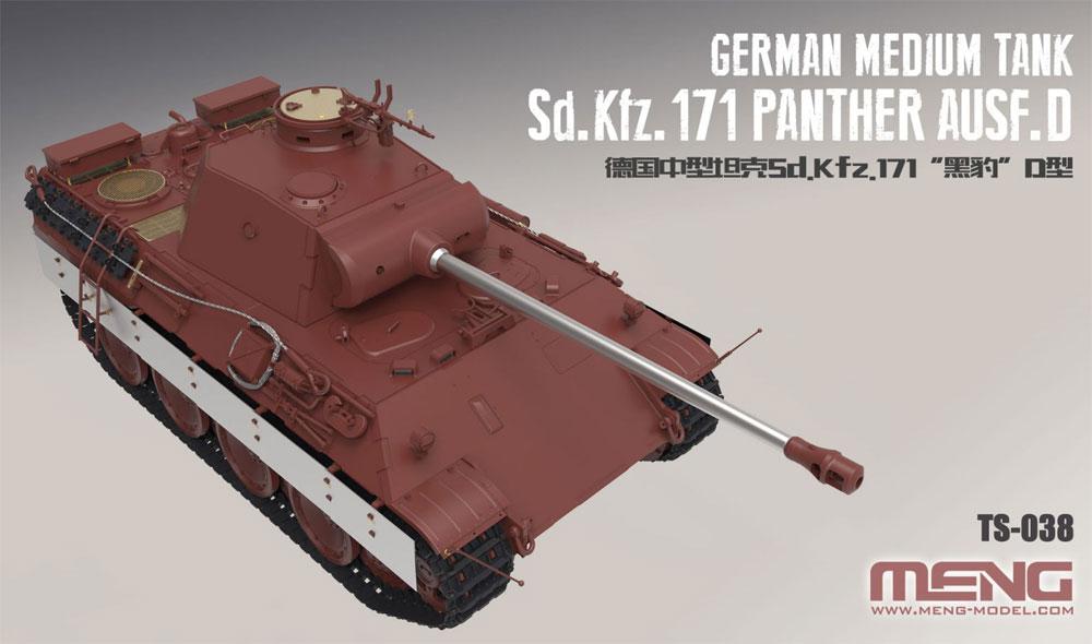 ドイツ 中戦車 Sd.Kfz.171 パンター D型 (初回限定版)プラモデル(MENG-MODEL1/35 ティラノサウルス シリーズNo.TS-038M)商品画像_3