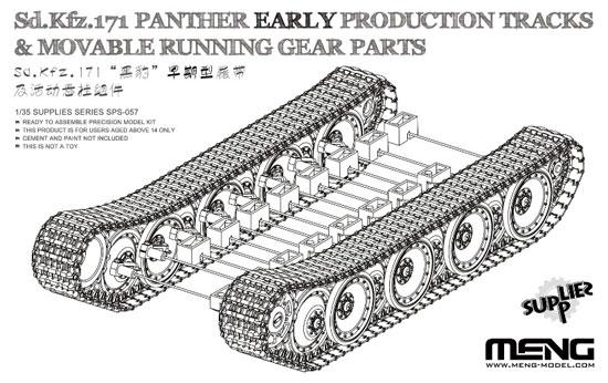Sd.Kfz.171 パンター 初期型 可動履帯 可動走行装置プラモデル(MENG-MODELサプライ シリーズNo.SPS-057)商品画像