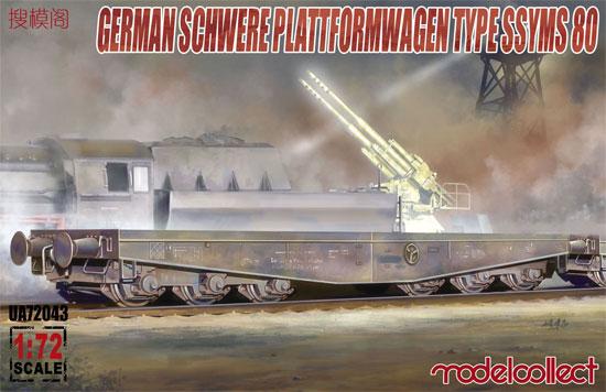 ドイツ 平貨車 SSYMS 80プラモデル(モデルコレクト1/72 AFV キットNo.UA72043)商品画像