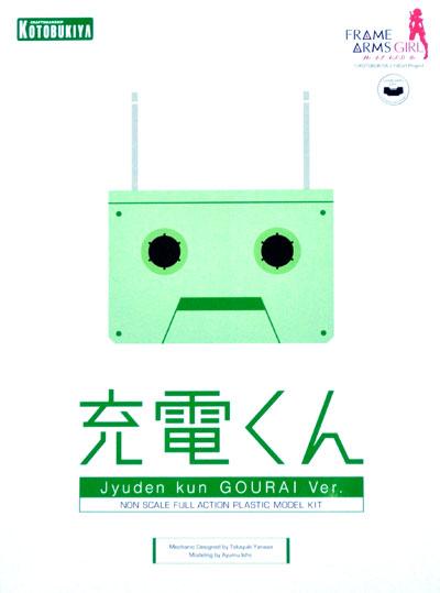 充電くん GOURAI Ver.プラモデル(コトブキヤフレームアームズ・ガールNo.FG043)商品画像