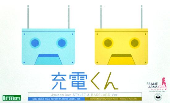 充電くん STYLET & BASELARD Ver.プラモデル(コトブキヤフレームアームズ・ガールNo.FG052)商品画像