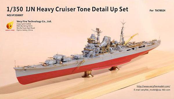 日本海軍 重巡洋艦 利根 ディテールアップセットエッチング(ベリーファイア1/350 ディテールアップNo.VF350007)商品画像