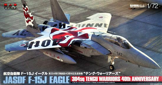 航空自衛隊 F-15J イーグル 第304飛行隊 創設40周年記念塗装機 テング ウォーリアーズプラモデル(プラッツ航空自衛隊機シリーズNo.AC-024)商品画像