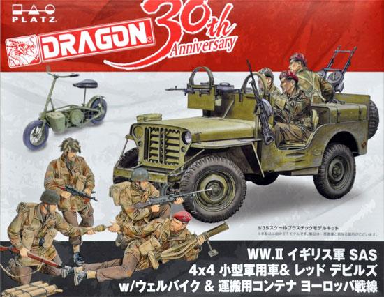WW2 イギリス軍 SAS 4x4 小型軍用車 & レッド デビルズ w/ウェルバイク & 運搬用コンテナ ヨーロッパ戦線プラモデル(ドラゴン1/35