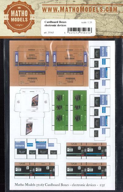 段ボール箱セット (電化製品)ペーパークラフト(マソモデルズペーパーアクセサリーNo.35065)商品画像