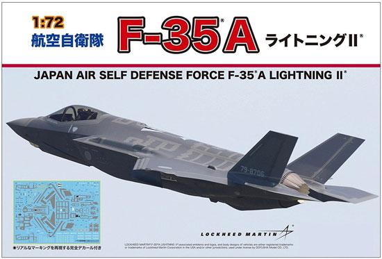 航空自衛隊 F-35A ライトニング 2プラモデル(童友社自衛隊機 プラモデルNo.72-F35)商品画像