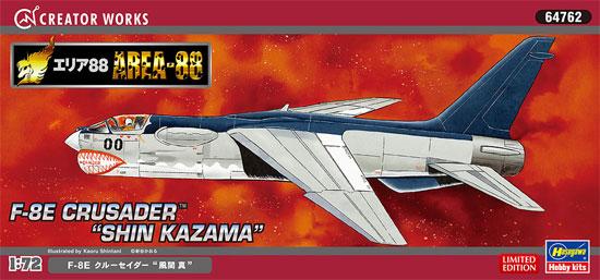 F-8E クルーセイダー 風間 真 (エリア88)プラモデル(ハセガワクリエイター ワークス シリーズNo.64762)商品画像
