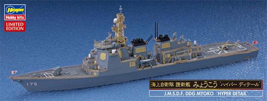 海上自衛隊 護衛艦 みょうこう ハイパーディテールプラモデル(ハセガワ1/700 ウォーターラインシリーズ スーパーディテールNo.30051)商品画像