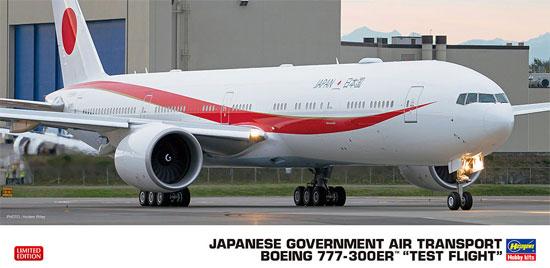日本政府専用機 ボーイング 777-300ER テストフライトプラモデル(ハセガワ1/200 飛行機 限定生産No.10824)商品画像