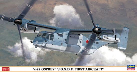 V-22 オスプレイ 陸上自衛隊 初号機プラモデル(ハセガワ1/72 飛行機 限定生産No.02277)商品画像