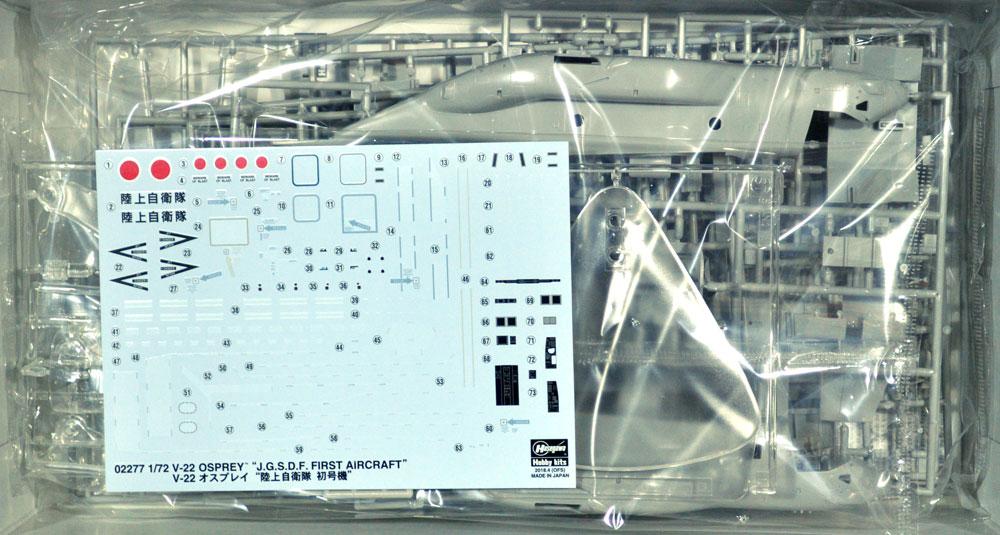 V-22 オスプレイ 陸上自衛隊 初号機プラモデル(ハセガワ1/72 飛行機 限定生産No.02277)商品画像_1