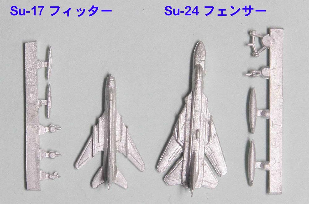 現用ロシア空軍機 メタル製 Su-17、Su-24付きプラモデル(ピットロードスカイウェーブ S シリーズ (定番外)No.S020SP)商品画像_1