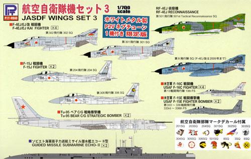 航空自衛隊機セット 3 メタル製 P2V ネプチューン付きプラモデル(ピットロードスカイウェーブ S シリーズ (定番外)No.S-039SP)商品画像