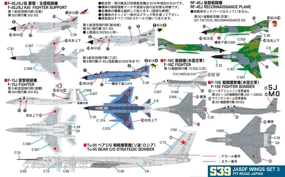 航空自衛隊機セット 3 メタル製 P2V ネプチューン付きプラモデル(ピットロードスカイウェーブ S シリーズ (定番外)No.S-039SP)商品画像_2