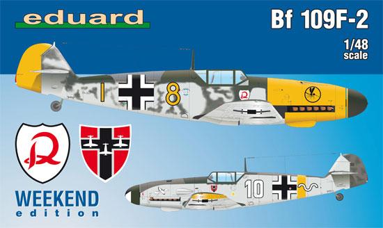 メッサーシュミット Bf109F-2プラモデル(エデュアルド1/48 ウィークエンド エディションNo.84147)商品画像