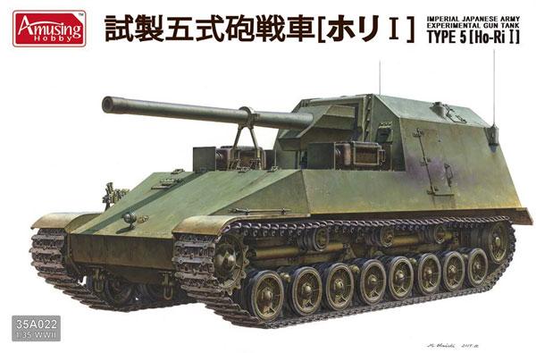 試製 五式砲戦車 ホリ 1プラモデル(アミュージングホビー1/35 ミリタリーNo.35A022)商品画像