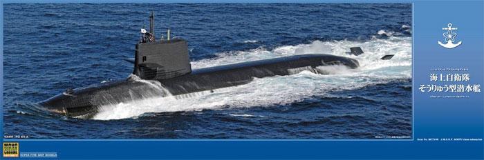 海上自衛隊 そうりゅう型潜水艦プラモデル(モノクローム1/144 潜水艦No.MCT108)商品画像