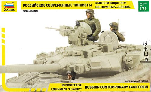 ロシア 現代戦車兵 (カウボーイ戦闘服)プラモデル(ズベズダ1/35 ミリタリーNo.3684)商品画像