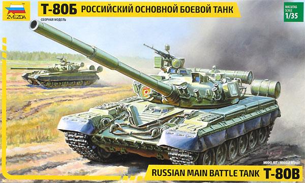 T-80B ロシア主力戦車プラモデル(ズベズダ1/35 ミリタリーNo.3590)商品画像