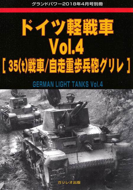 ドイツ軽戦車 Vol.4 (38t戦車/自走重歩兵砲 グリレ)別冊(ガリレオ出版グランドパワー別冊No.L-05/17)商品画像
